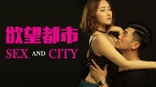 [Full Movie] Sex and the City, Eng Sub 欲望都市 | Romance Drama 爱情剧情 1080P