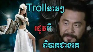 Trollឆាវៗ រដូវអីពិបាកជាងគេ_ khmer comdy-khmer joke-អ៊ុយរិទ្ធីTroll-uyrithy-page_HD