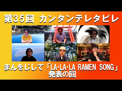 ゲスト:カーリングシトーンズ / 第35回  まんをじして「LA・LA・LA RAMEN SONG」発表の回『カンタンテレタビレ』