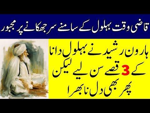 Behlol Dana Ki Danaai kay 3 Waqiat - خلیفہ ہارون کے سامنے بہلول دانا کے 3 قصے سنائے گئے