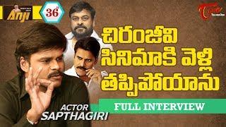 Actor Sapthagiri's Exclusive Interview..