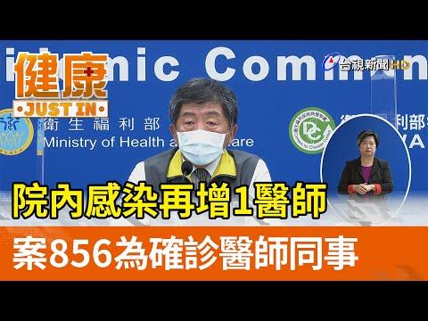 院內感染再增1醫師  案856為確診醫師同事【健康資訊】