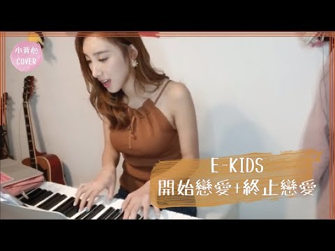 E-kids - 開始戀愛 + 終止戀愛 Acoustic Cover by 小背心