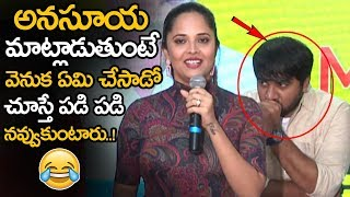 See What Comedian Abhinav Is Doing When Anasuya Is Speakin..
