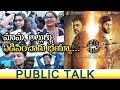 Venky Mama Movie Public Talk   Venkatesh   Naga Chaitanya   Public Response    IndiaGlitz Telugu