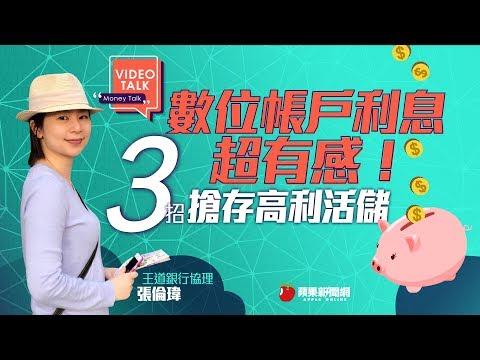 【Video Talk】專家教3招賺網銀高利活儲