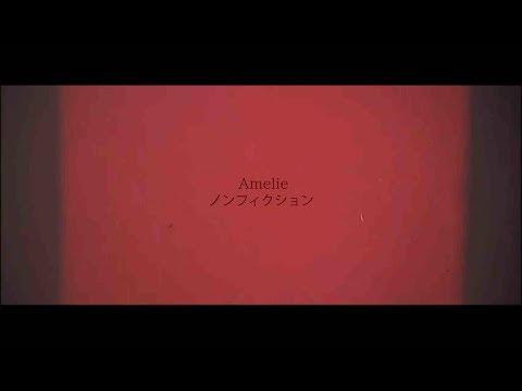Amelie 「ノンフィクション」 Music Video