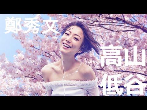 鄭秀文 Sammi Cheng - 高山低谷 (歌詞版) [Official] [官方]