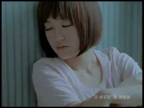 郭采潔-你在,不在  MV