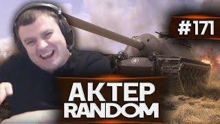 АкТер vs Random #171 | БУЛКА ХИТРЕЦ!