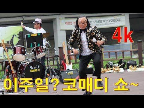 이주일? 코매디 쇼~ 관악구 도림천 수변무대 공연 4k영상