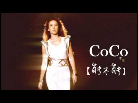 李玟 CoCo《能不能》『親愛的我愛上別人了』主題曲