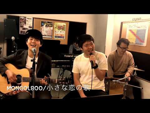 小さな恋の歌/MONGOLE800(カバー)