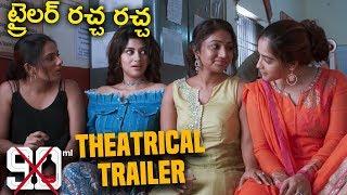 90 ML Telugu Movie Theatrical Trailer |  Oviya, Simbu, STR #90MLTeluguMovieTrailer