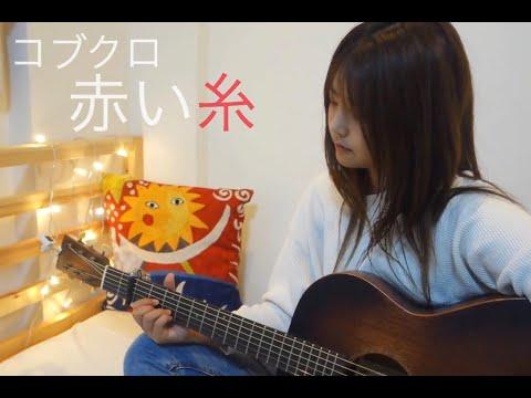 『赤い糸』/ コブクロ(Miyuu Cover ver. )