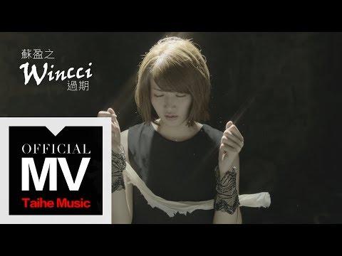 Wincci 蘇盈之【過期 Expired Love】官方HD MV