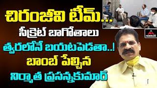 Tollywood producer Prasanna Kumar responds to Chiranjeevi ..