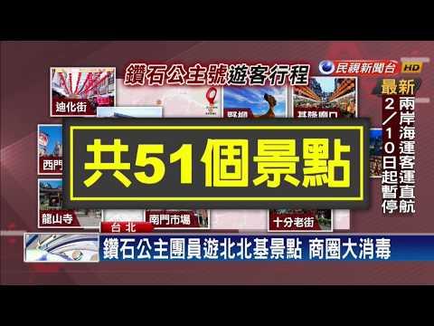 國家級疫情警報 1月31日去101等景點要注意-民視新聞