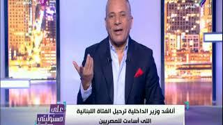 على مسئوليتي- مطالبة وزير الداخليه بترحيل الفتاه اللبنانية التي ...
