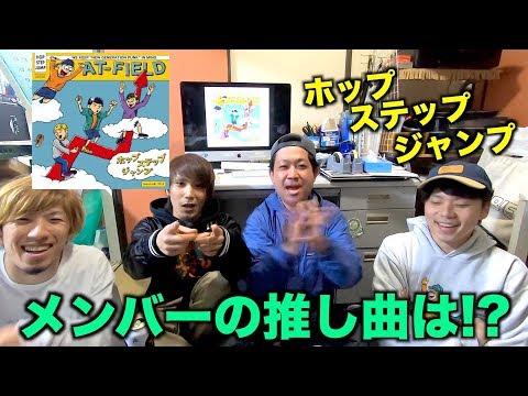 新アルバムのメンバーの推し曲紹介!【AT-TV2019】