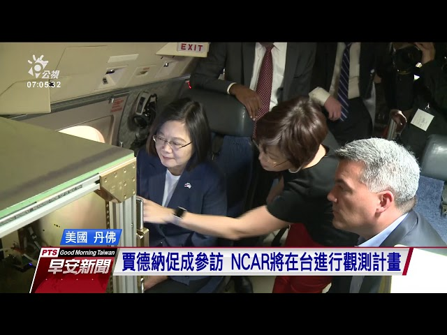 蔡總統參訪美大氣中心 關注預報先進科技