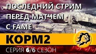 КОРМ2. ПОСЛЕДНИЙ СТРИМ ПЕРЕД МАТЧЕМ С FAME. 6 серия. 6 сезон