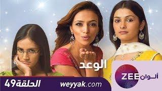 مسلسل الوعد - حلقة 49 - ZeeAlwan     -