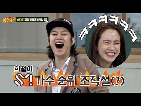 [순위 조작설] 'SM 가수 1위' 만드는 희철(Kim Hee-chul)ㅋㅋ 아는 형님(Knowing bros) 120회