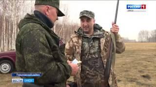 В Омской области сегодня начался сезон весенней охоты