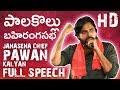 Pawan Kalyan Full Speech At Palakollu