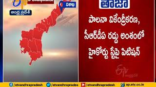 State govt files stay vacation petition in SC over issue o..