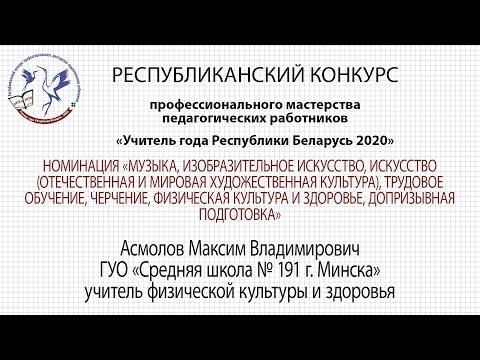Физическая культура. Асмолов Максим Владимирович. 22.09.2020