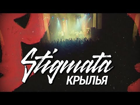 Stigmata - Крылья (Stigmata - Wings)