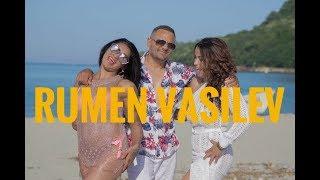 Rumen Vasilev - S men na more / Румен Василев - С мен на море 2018
