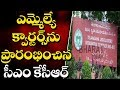 KCR To Inaugurate  MLA Quarters In Hyderguda || Hyderabad || Bharat Today
