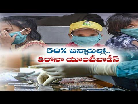 Over 50% children have Covid-19 antibodies in Mumbai: Sero survey