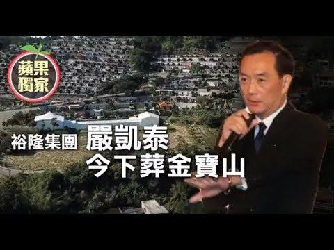 【獨家直擊】裕隆集團嚴凱泰今下葬金寶山 長伴母親身側   台灣蘋果日報
