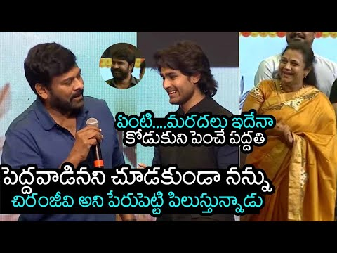 Megastar Chiranjeevi funny moments with actor Srikanth's son