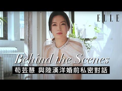 苟芸慧 Christine Kuo   苟姑娘與陸漢洋婚前私密對話   Behind the Scenes of ELLE Bride HK Cover Shoot