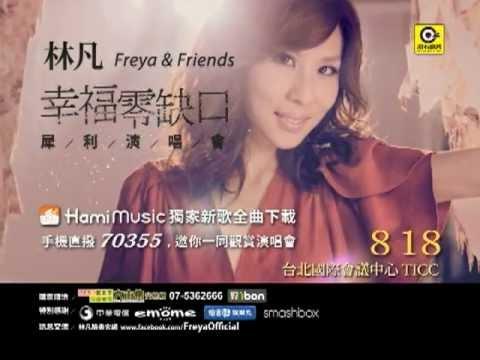 林凡 Freya & Friends 幸福零缺口犀利演唱會