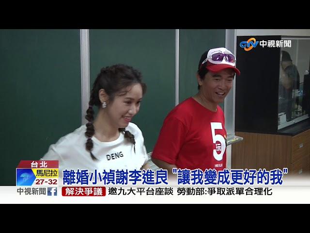 和小禎簽字離婚 李進良:有需要我義無反顧