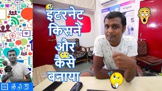 Who invented the internet?  or Who created the internet ? (Hindi)