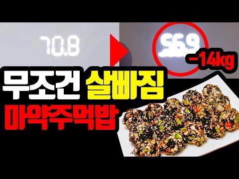 [규칙4]무조건 살빠지는 마약주먹밥?! 야채 싫은사람 필수시청!