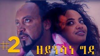 New Eritrean Comedy 2017 - Zeynsane Gda | ዘይንሳነ ግዳ - Part 2 by Samuel G/Slasie