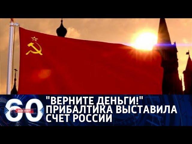 60 минут. Прибалтика выставила счет России «за оккупацию», 22.08.18