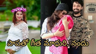 Singer geetha madhuri and nandu with their daughter cute moments | singer geetha madhuri | nandu