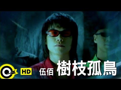 伍佰&China Blue-樹枝孤鳥 (官方完整版MV)