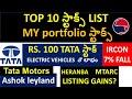 TOP 10 STOCKS  LIST, TATA MOTORS STOCK, TATA POWER STOCK, IRCON STOCK 7% DOWN