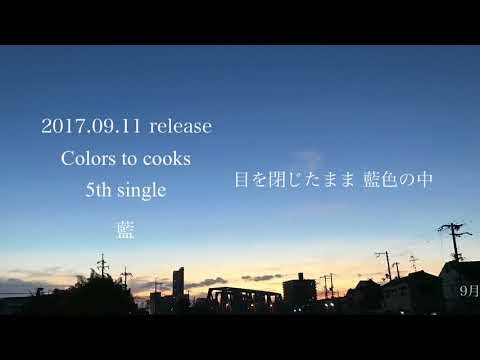 Colors to cooks 「藍」トレーラー/ 9月11日発売