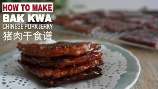 Ep17 Homemade Bak Kwa (Barbecued Pork Jerky 猪肉干) | 3 Minute Cooking with The Burning Kitchen